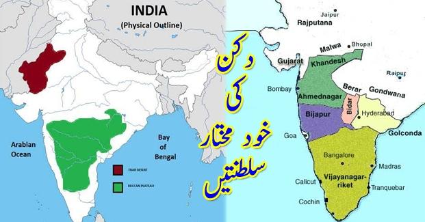 deccan-sovereign-empires