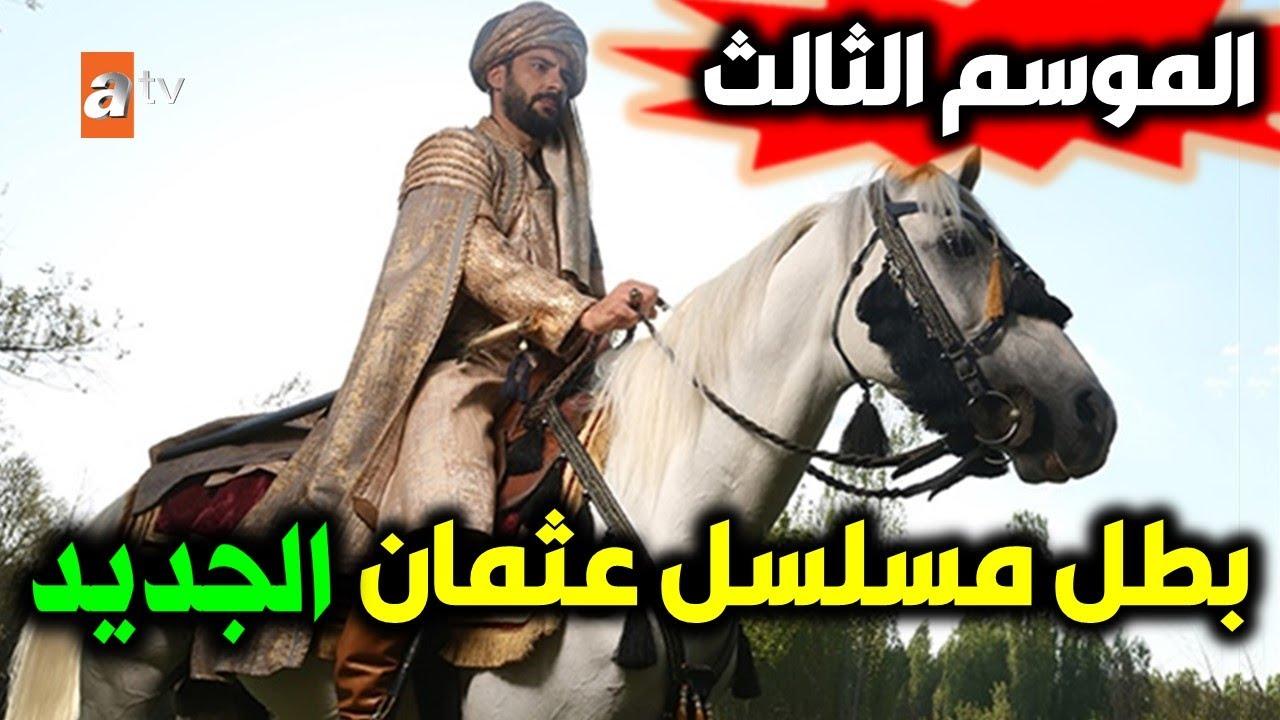 اعلان بطل مسلسل قيامة عثمان الجديد الموسم الثالث الحلقة 65