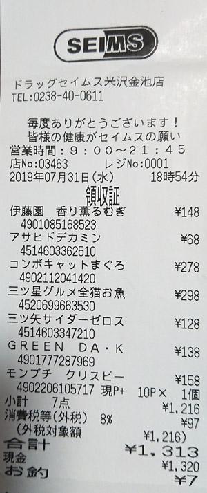 ドラッグセイムス 米沢金池店 2019/7/31 のレシート