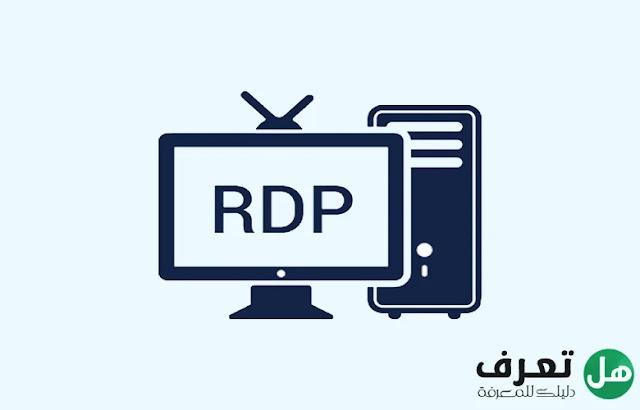 كيفية الحصول على rdp مدفوع مجانا - هل تعرف