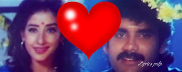 Telusa manasa Song Lyrics   Criminal   Telugu