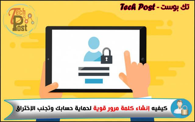 إنشاء كلمة مرور قوية لحماية حسابك