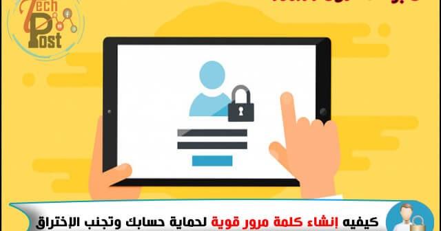 كيفيه إنشاء كلمة مرور قوية لحماية حسابك وتجنب الإختراق