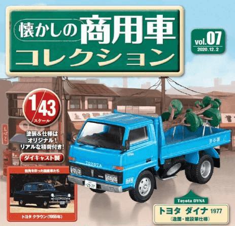 Toyota Dyna 1977 1:43 hachette
