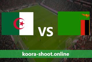 بث مباشر مباراة زامبيا والجزائر اليوم بتاريخ 25/03/2021