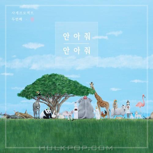 Park Ki Young – 안아줘 안아줘 – EP