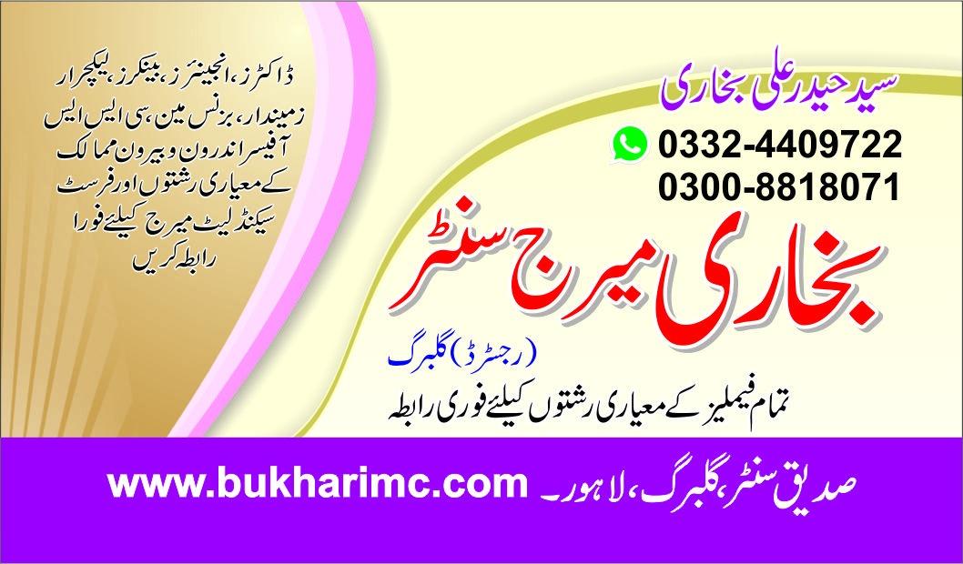 zaroorat rishta in islamabad rawalpindi 2018 ~ BUKHARI MARRIAGE CENTER