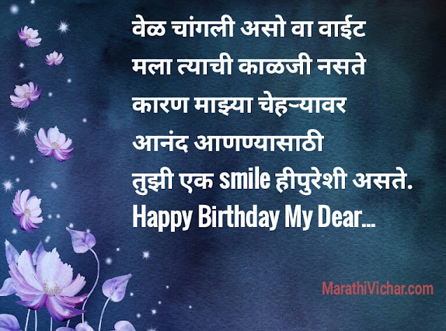 wife birthday quotes in marathi