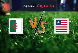 نتيجة مباراة الجزائر وليبيريا اليوم الخميس 17-06-2021 مباراة ودية