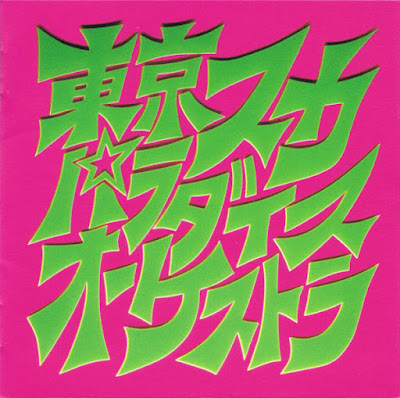 The title of the album is printed on the album cover in large Japanese characters.