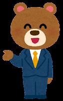 スーツを着た動物のキャラクター(クマ・男性)