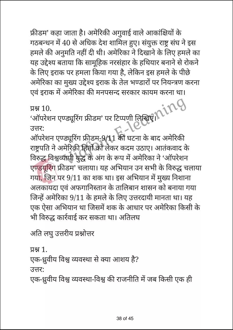class 12 civics chapter 3 part a hindi medium38