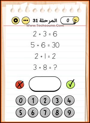 حل Brain Test المستوى 31