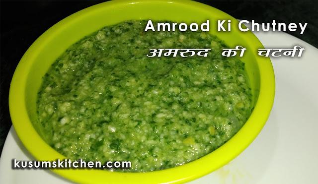 Amrood ki chatney अमरुद की चटनी कैसे बनाते है