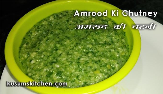 Amrood Ki Chutney Recipe In Hindi | अमरुद की चटनी कैसे बनाते है