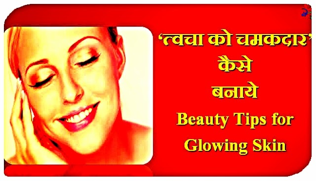 Eye Beauty & Natural Beauty Tips For Glowing Skin In Hindi