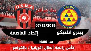 مشاهدة مباراة بيترو أتلتيكو الكونغولي و اتحاد العاصمة 07/12/2019