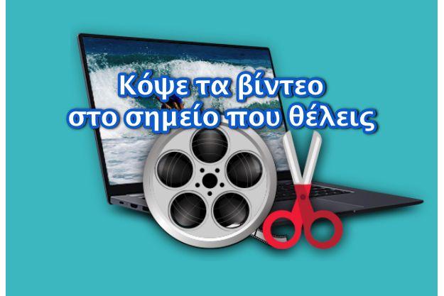 Gihosoft Free Video Cutter - Κόψε τα βίντεο εκεί ακριβώς που θέλεις