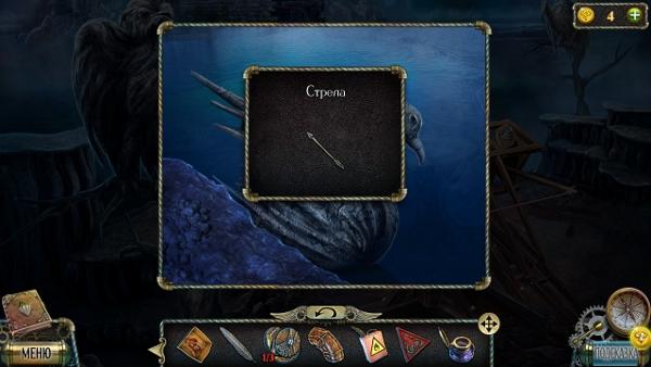 в лебеде находится стрела в игре тьма и пламя 3 темная сторона
