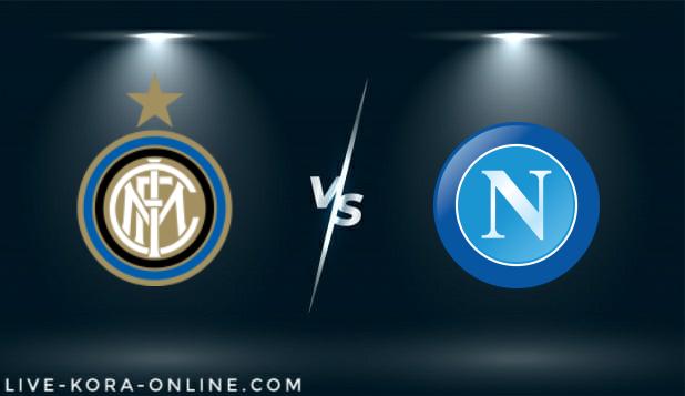 مشاهدة مباراة نابولي و انتر ميلان بث مباشر اليوم بتاريخ 18-04-2021 في الدوري الايطالي