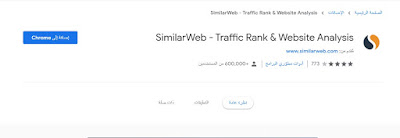 SimilarWeb – Traffic Rank & Website Analysis