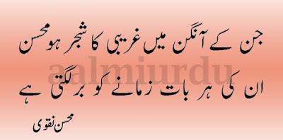 2 line shayari , 2 line love poetry