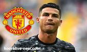 المان يونايتد يعلن عن قائمة الفريق المشاركة في دوري أبطال أوروبا بتواجد رونالدو
