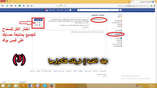 طريقة تفعيل خاصية المتابعة في فيس بوك الصورة (3)