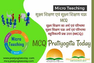 mcq on micro teaching in hindi