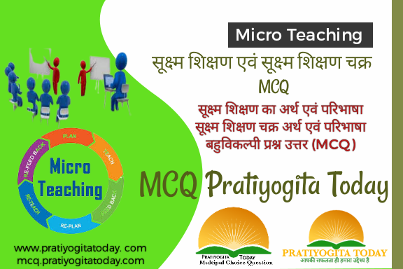 [MCQ] Micro Teaching in hindi