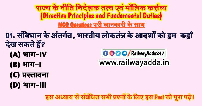 नीति निदेशक तत्व एवं मौलिक कर्त्तव्य : भारतीय राज्यव्यवस्था ( Directive Principles and Fundamental Duties - Indian Polity