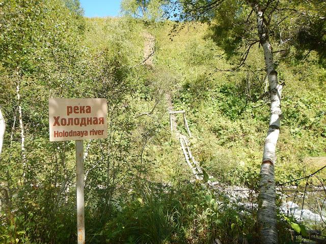 река Холодная и мост к лагерю Холодный