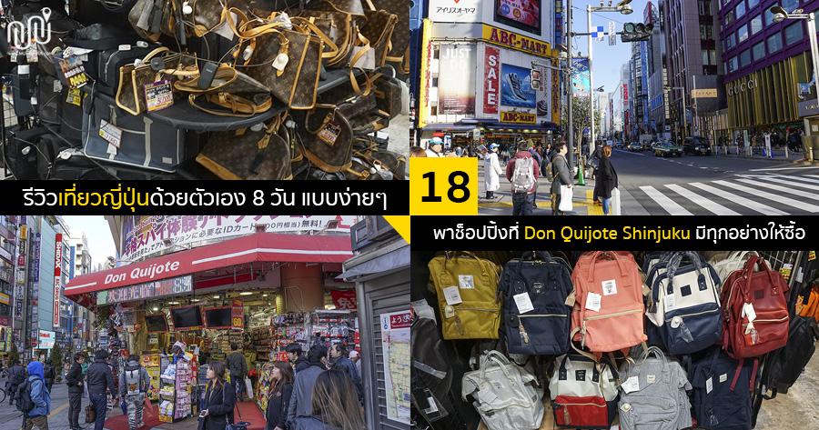 รีวิวเที่ยวญี่ปุ่น 8 วัน EP.18 พาทัวร์ร้านดองกี้(Don Quijote) สาขา Shinjuku มีทุกอย่างให้เลือกซื้อ