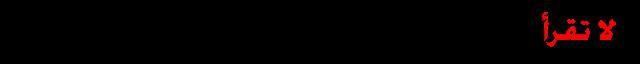 طريقة اضافة كلمة سر لملفات الوينرار