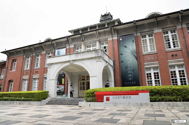 【大叔生活】來台北當代藝術館,更新一下你的藝術敏銳度! - 建築外觀帶有英國維多利亞式的紅磚文化風格