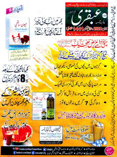 Ubqari Magazine June 2020 Pdf Download