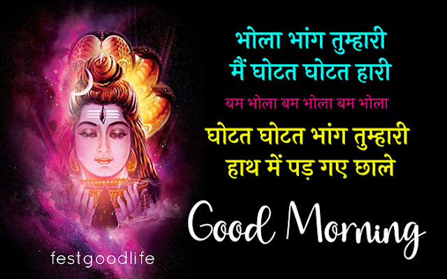 shiv bhajan lyrics bhang ghotat hari hindi