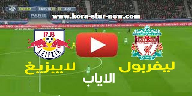 مباراة ليفربول ولايبزيغ بث مباشر الاياب