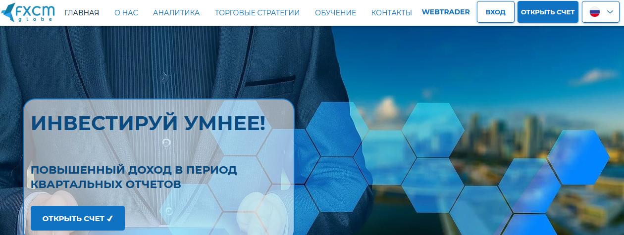 Мошеннический сайт fxcmglobe.com – Отзывы, развод. FXCM GLOBE мошенники