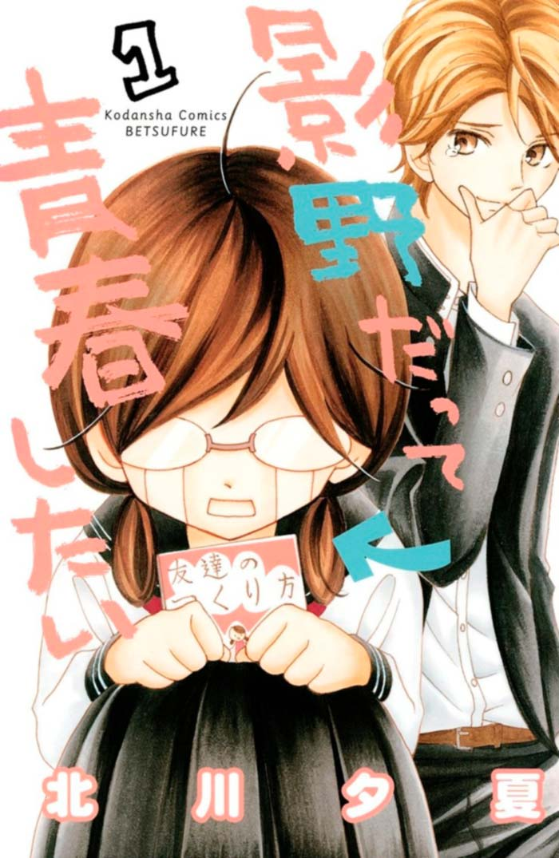 Hasta Kageno quiere disfrutar de su juventud (Kageno datte Seishun Shitai)