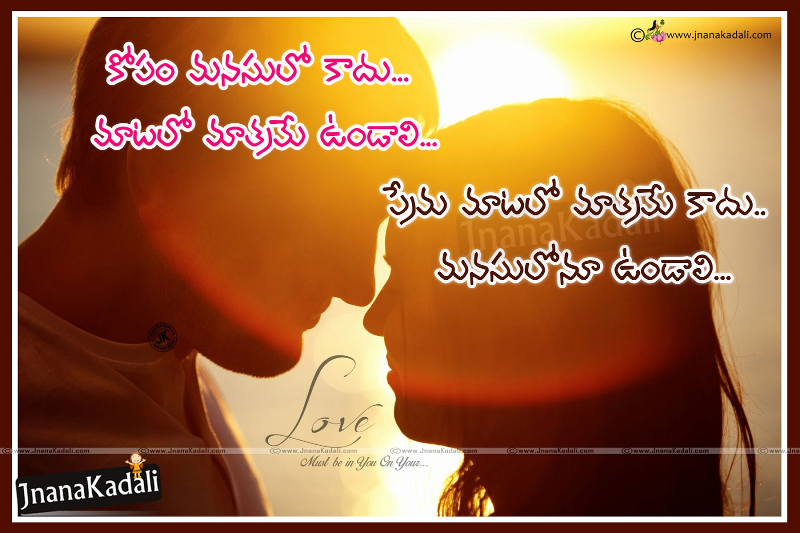 love value quotes in telugu with couple hd wallpapers