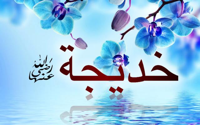 Wafatnya siti khadijah 11 ramadhan