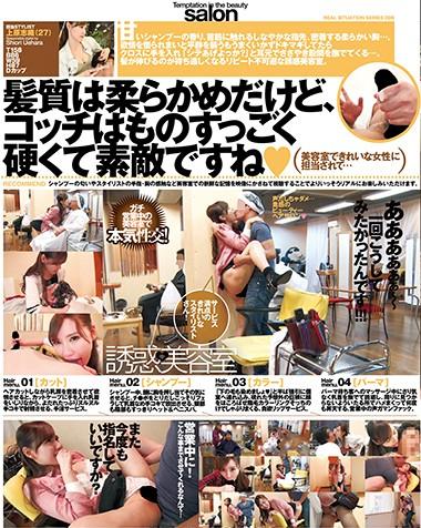 [ซับไทย] Beauty Salons [HD]