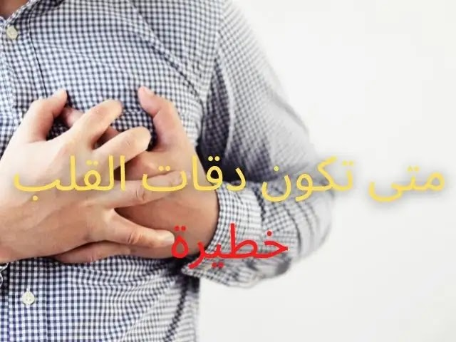 متى تكون دقات القلب خطيرة
