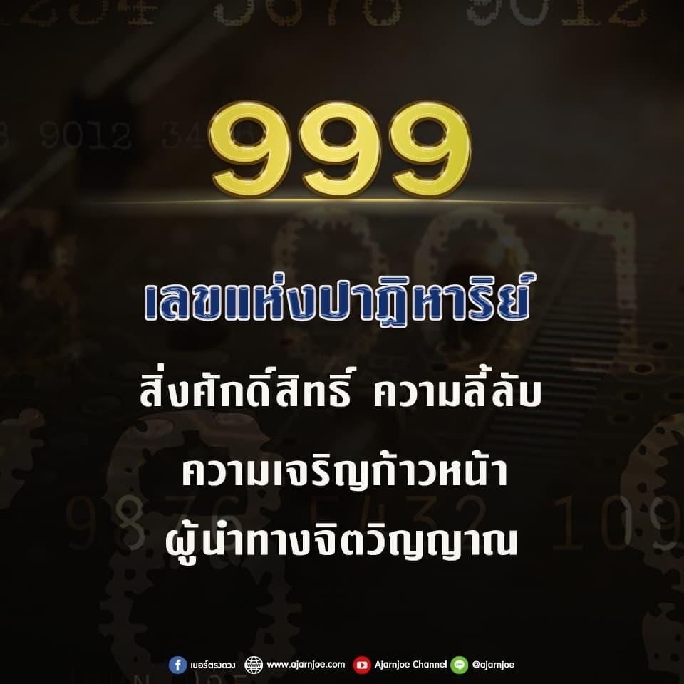 ความหมายของเลข 999 ในเบอร์โทรศัพท์มือถือ