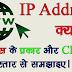 What is IP Address in Hindi || IP Address kya hai || IP एड्रेस के कार्य, प्रकार और Classes