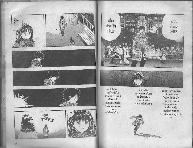 I's - หน้า 22