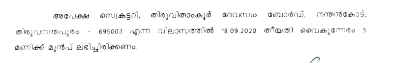 Travancore Devaswom Board Recruitment 2020│18 Office Attendant /Last Grade Staff (LGS) Vacancies