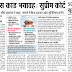 Dainik Jagran Newspaper Today Download FREE PDF 07th October 2020 for UPSC, PCS, Railway, Banking & other examination