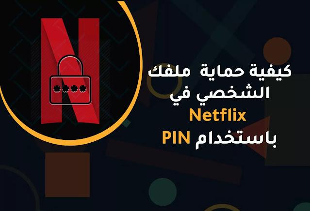 كيفية حماية  ملفك الشخصي في Netflix باستخدام PIN
